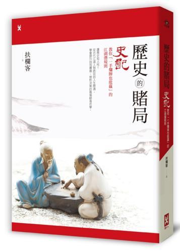 歷史的賭局:《史記》教你「一手爛牌也能贏」的江湖潛規則