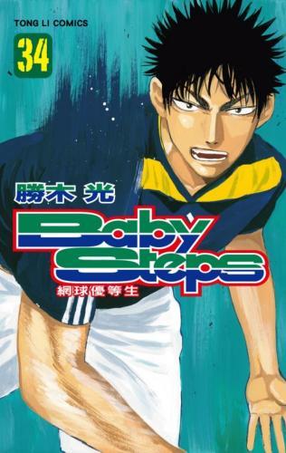 Baby Steps~網球優等生~ 34