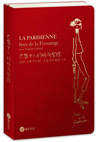 巴黎女人的時尚聖經──超級名模伊內絲.法桑琪的風格心法(全新修訂版)