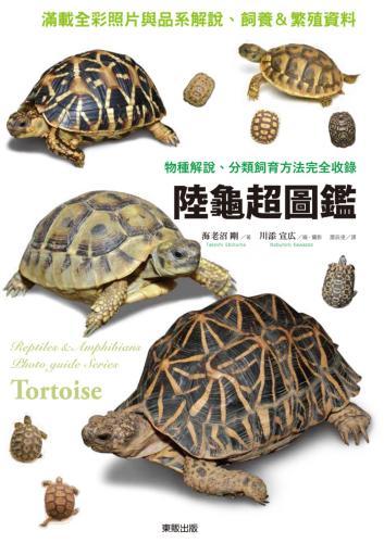 陸龜超圖鑑:物種解說、分類飼育方法完全收錄