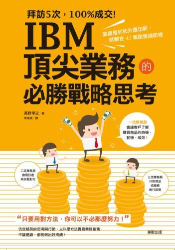 拜訪5次,100%成交!IBM頂尖業務的必勝戰略思考:業績獲利和升遷加薪,就藏在42個銷售細節裡