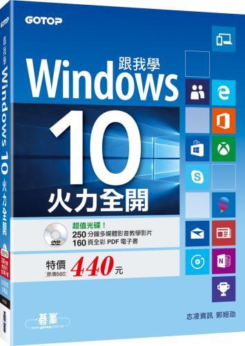 跟我學Windows 10:火力全開(附250分鐘影音教學影片/160頁全彩電子書)