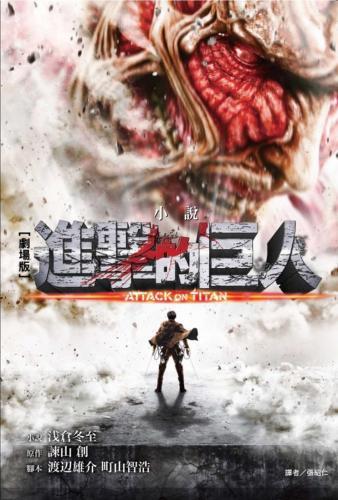 劇場版小說 進擊的巨人 ATTACK ON TITAN 全