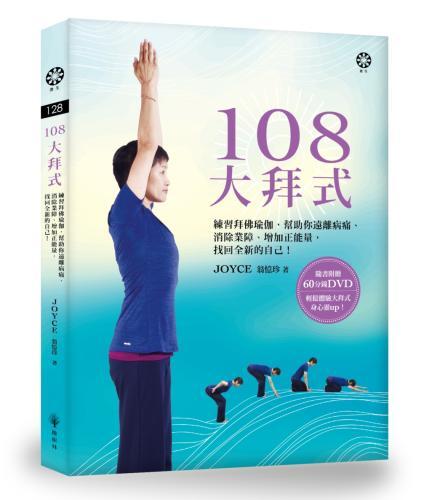 108大拜式──練習拜佛瑜伽,幫助你遠離病痛、消除業障、增加正能量,找回全新的自己!(附贈光碟)