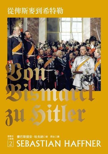 從俾斯麥到希特勒:回顧德意志國(新版)