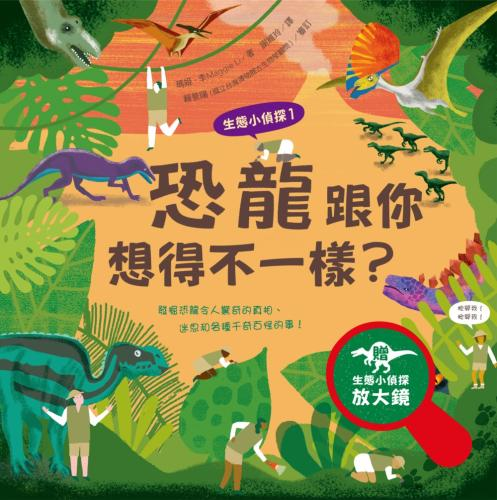 生態小偵探1:恐龍跟你想得不一樣·(附生態小偵探放大鏡)