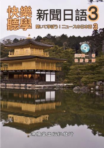 快樂聽學新聞日語3(附mp3 CD)