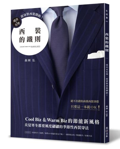 西裝的鐵則:成功&有型,從穿對西裝開始!