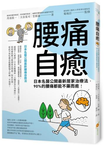 腰痛自癒!日本名醫公開最新居家治療法,90%的腰痛都能不藥而癒!