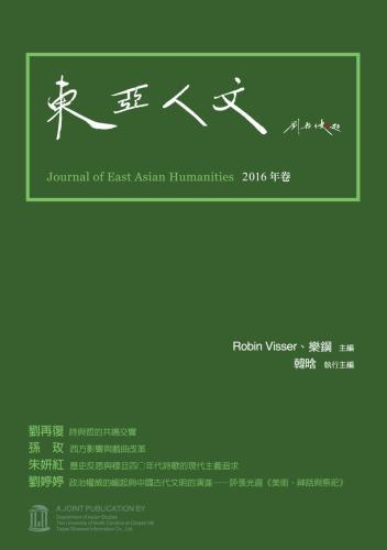 東亞人文·2016年卷