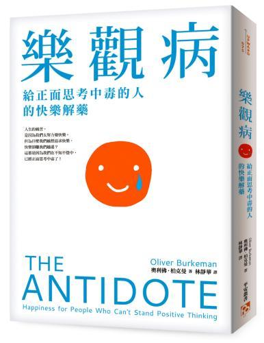 樂觀病:給正面思考中毒的人的快樂解藥