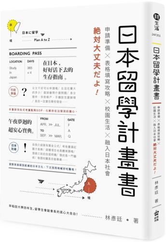 日本留學計畫書:申請準備╳表格填寫攻略╳校園生活╳融入日本社會,绝対大丈夫だよ!