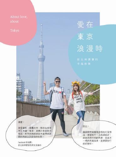 愛在東京浪漫時:胚比與彈寶的幸福散策