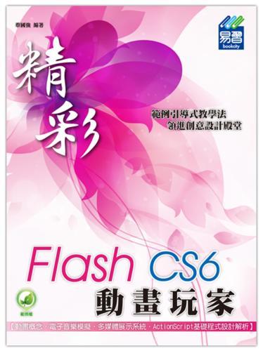 精彩 Flash CS6 動畫玩家(附綠色範例檔)
