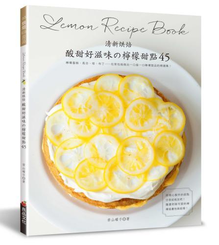 清新烘焙.酸甜好滋味的檸檬甜點45