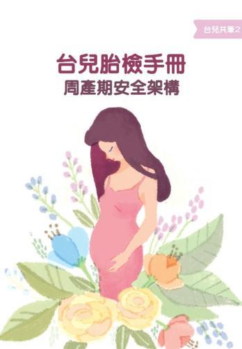 台兒胎檢手冊:周產期安全架構