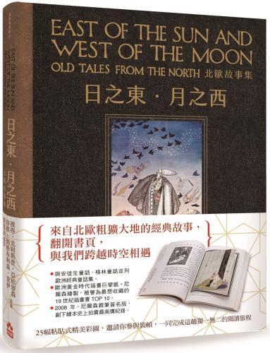 日之東·月之西:北歐故事集(復刻手工粘貼版)