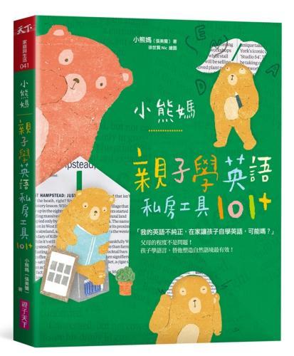 小熊媽親子學英語私房工具101+
