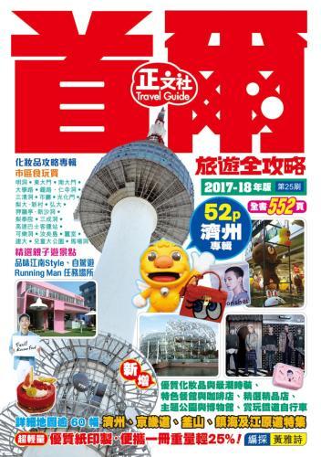 首爾旅遊全攻略2017-18年版(第25刷)