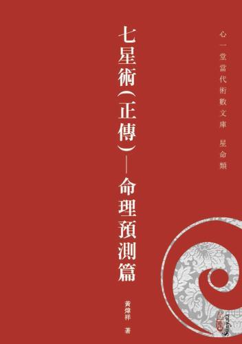 七星術(正傳):命理預測篇