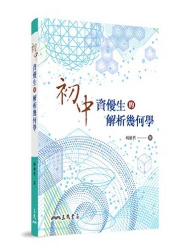 初中資優生的解析幾何學(二版)