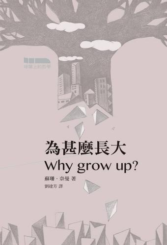 為甚麼長大