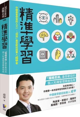 精準學習:「羅輯思維」最受歡迎的個人知識管理精進指南