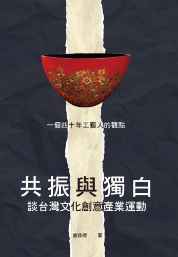 共振與獨白:談台灣文化創意產業運動:一個四十年工藝人的觀點