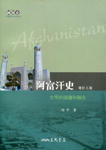 阿富汗史:文明的碰撞和融合(增訂三版)