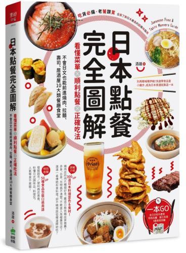 日本點餐完全圖解:看懂菜單╳順利點餐╳正確吃法,不會日文也能前進燒肉、拉麵、壽司、居酒屋10大類餐廳食堂