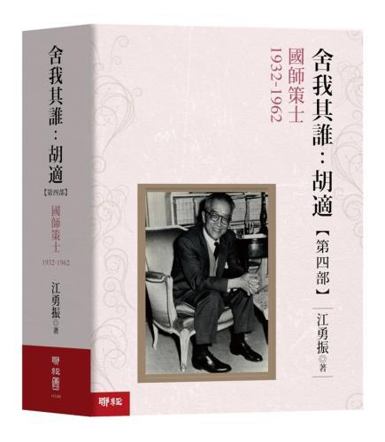 舍我其誰:胡適,【第四部】國師策士,1932-1962