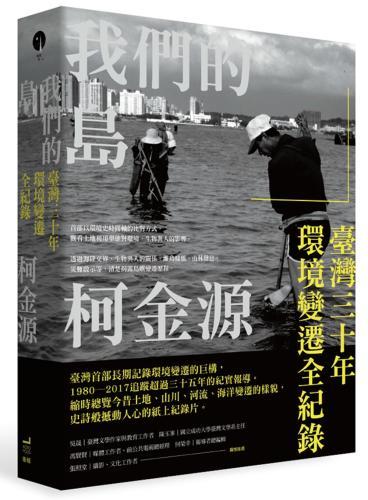 我們的島:臺灣三十年環境變遷全紀錄