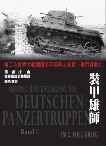 裝甲雄師 第一部 序曲 從初始到波蘭戰役:第二次世界大戰德國裝甲部隊之創建、戰鬥與敗亡