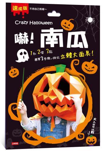 Crazy Halloween:南瓜立體大面具