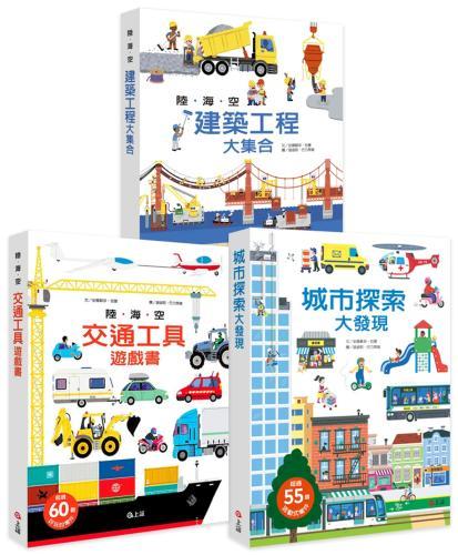 陸海空交通工具遊戲書+陸海空建築工程大集合+城市探索大發現