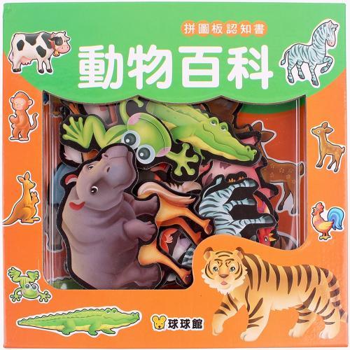 拼圖板認知書:動物百科