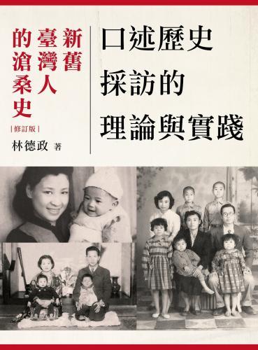 口述歷史採訪的理論與實踐:新舊臺灣人的滄桑史(2版)