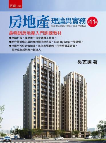 房地產理論與實務(十一版)