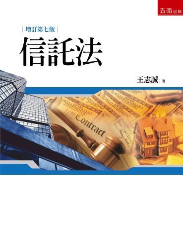 信託法(7版)