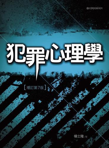 犯罪心理學(7版)