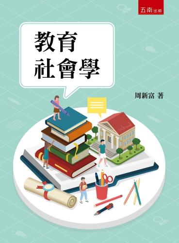 教育社會學(二版)