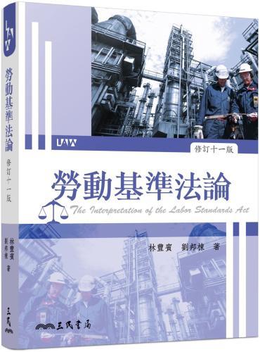 勞動基準法論(修訂十一版)