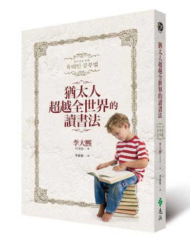 猶太人超越全世界的讀書法(2版)