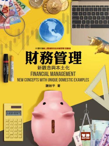 財務管理:新觀念與本土化