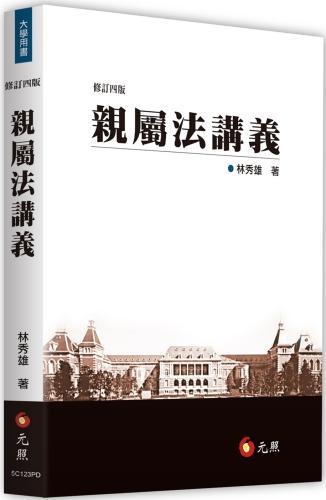 親屬法講義(四版)