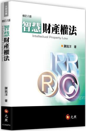 智慧財產權法(八版)
