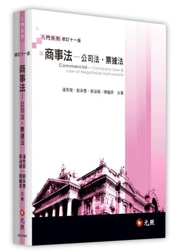 商事法:公司法、票據法(11版)