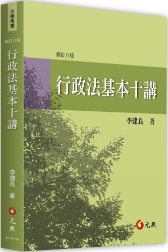 行政法基本十講(八版)