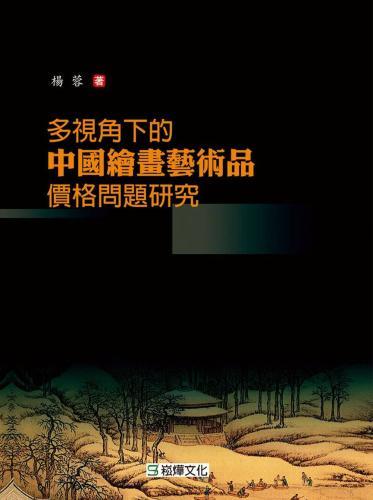 多視角下的中國繪畫藝術品價格問題研究