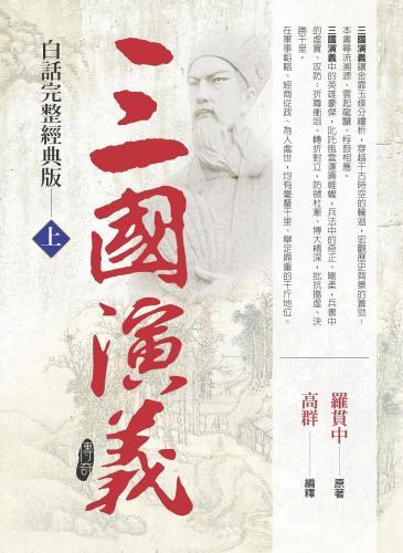 (白話完整經典版)三國演義(上)